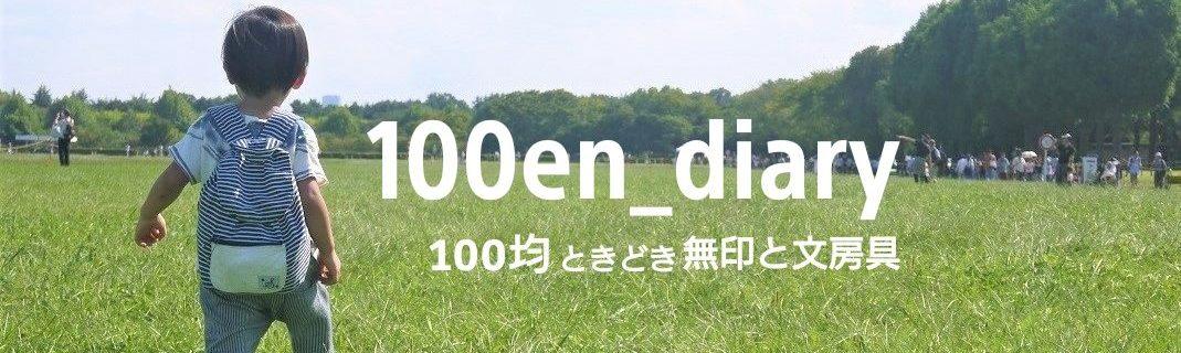 100en_diary